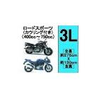 taffeta Motorcycle Cover  3L