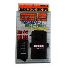スピードピット:SPEED PIT/盗難警報器【BOXER1】