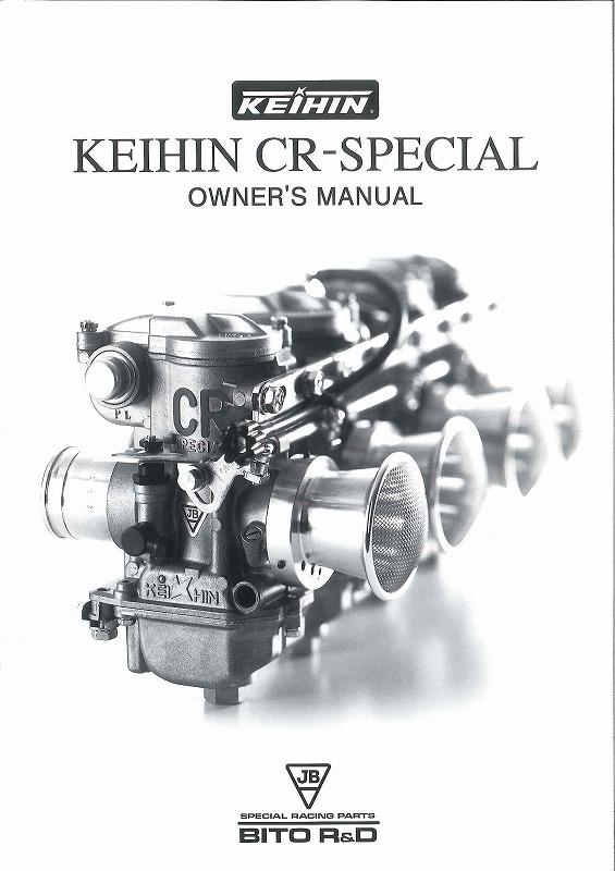 CR-SPECIAL化油器調校手冊