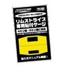 MDF  /リムストライプ専用貼付ゲージ