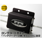 【TRICK STAR】PPS DX電系穩定強化系統 Ver. (長) - 「Webike-摩托百貨」