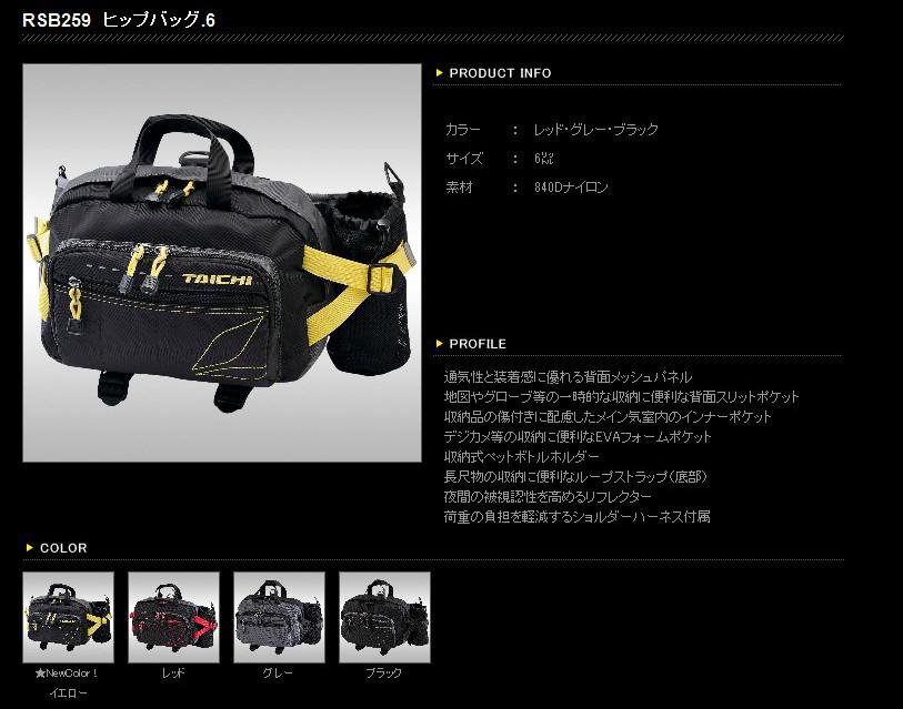 【RS TAICHI】臀包 - 「Webike-摩托百貨」