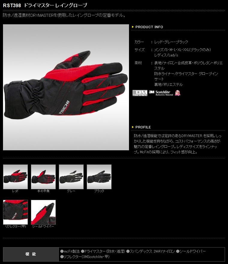 【RS TAICHI】Dry master 防雨手套 - 「Webike-摩托百貨」
