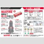 デイトナ:DAYTONA/MAXFIREプラグ スーパーイリジウム0.6