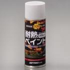 デイトナ:DAYTONA/耐熱ペイント エキパイ用 ブラック