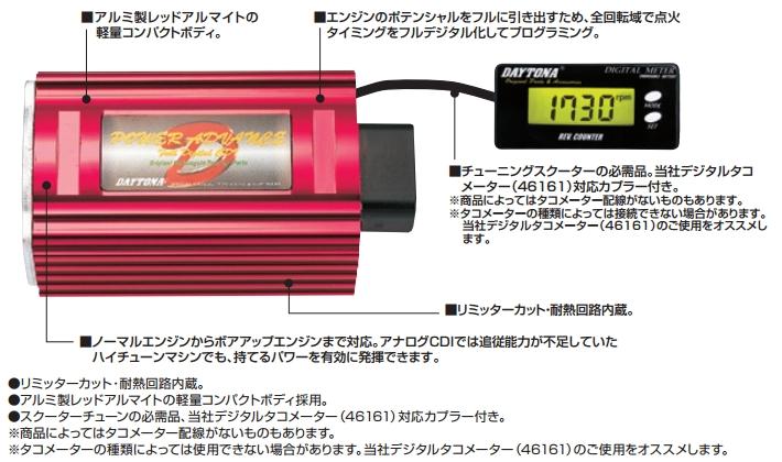 【DAYTONA】Power advance全數位式CDI單體 - 「Webike-摩托百貨」