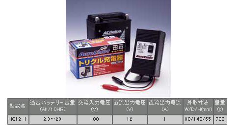 オートクラフト/オートバイ専用トリクル充電器