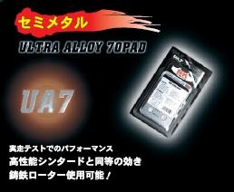 RKエキセル:RK EXCEL/ブレーキパッド ULTRA ALLOY 70
