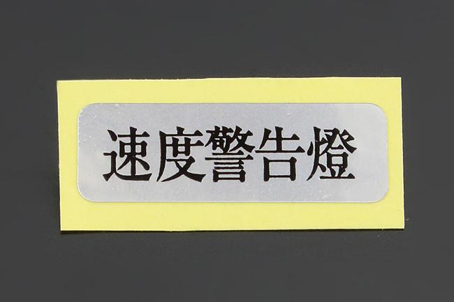 Z2 速度警告燈貼紙