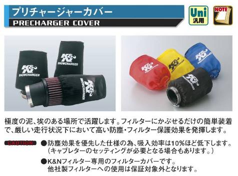 K&N 空氣濾芯防塵套 (圓柱形濾芯用)