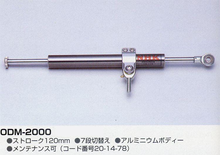 防甩頭 ODM-2000