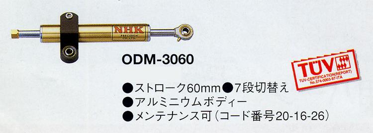 防甩頭 ODM-3060