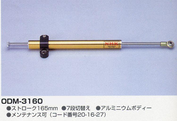 防甩頭 ODM-3160