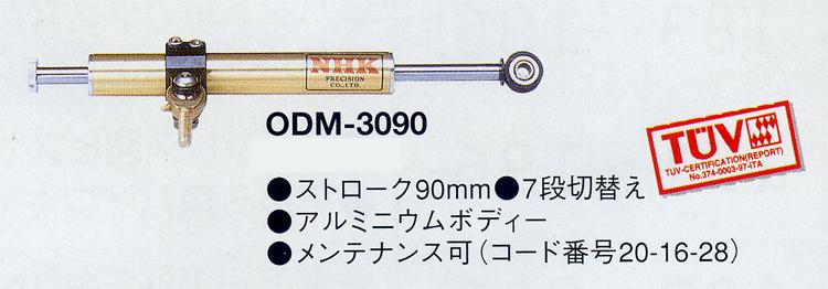 防甩頭 ODM-3090