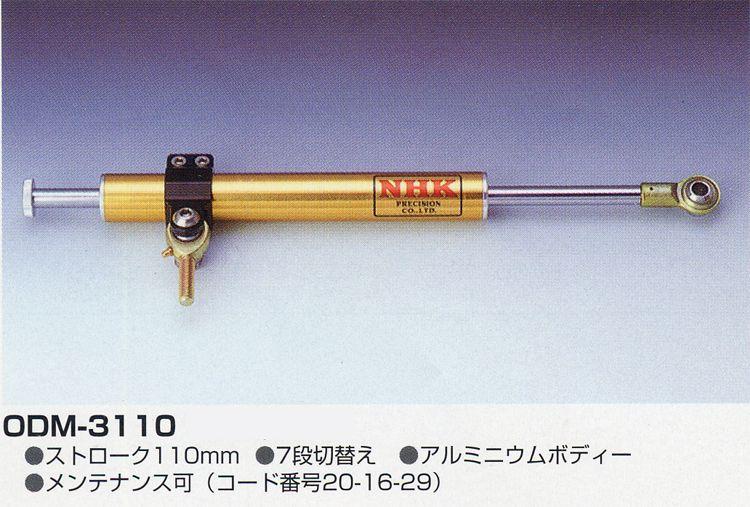 防甩頭 ODM-3110
