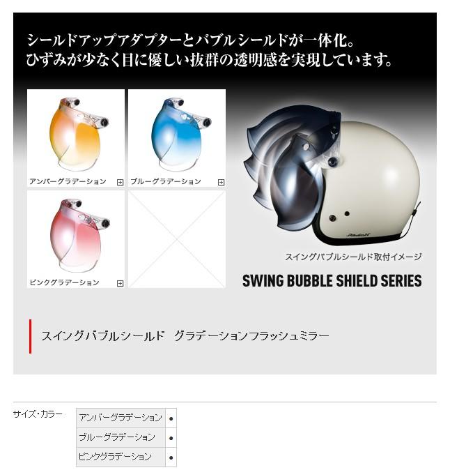 【OGK KABUTO】可掀式泡泡安全帽鏡片 漸層透視鏡面 - 「Webike-摩托百貨」