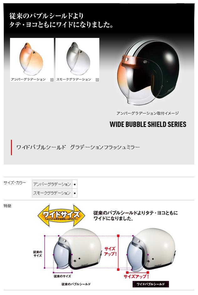 【OGK KABUTO】寬邊泡泡安全帽鏡片 漸層透視鏡面 - 「Webike-摩托百貨」