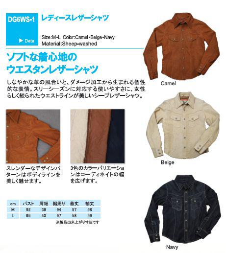 【DEGNER】女用皮革襯衫 DG6WS-1 - 「Webike-摩托百貨」