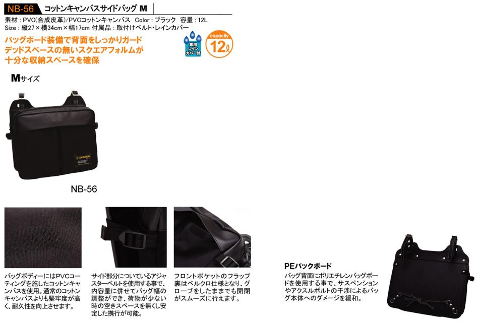 【DEGNER】棉質與帆布側掛包 M - 「Webike-摩托百貨」