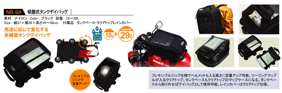 【DEGNER】吸盤式Day tank 包 - 「Webike-摩托百貨」