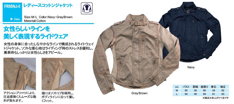 女用棉質夾克(Pat付)