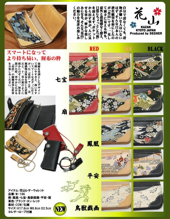 花山皮革錢包 (鳥獣戯画) W-18K