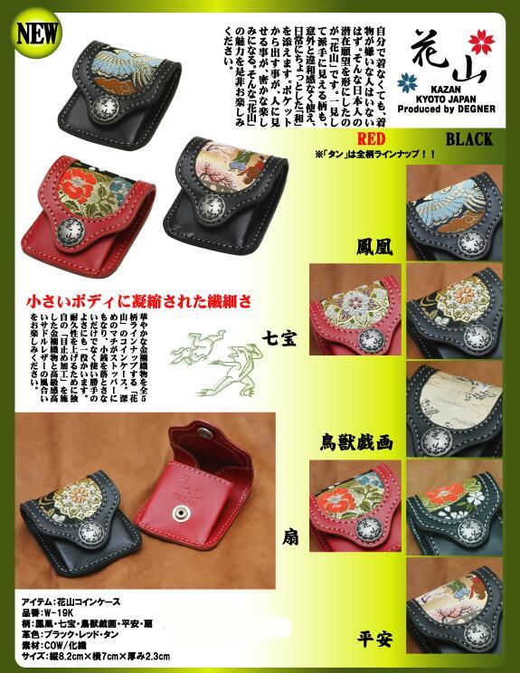 【DEGNER】花山零錢包 (扇) W-19K - 「Webike-摩托百貨」