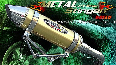 Metal Hybrid Stinger Greed 全段排氣管 藍
