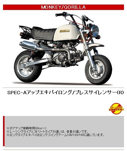 Spec A 全段排氣管