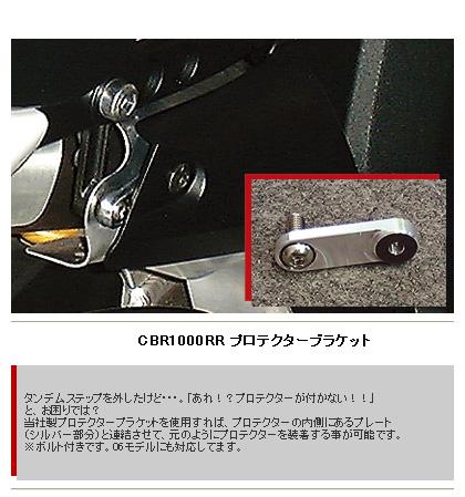 【YAMAMOTO RACING】護蓋支架 - 「Webike-摩托百貨」