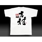【YOSHIMURA(吉村)】LogoT恤