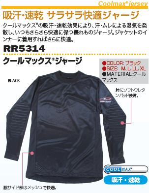 Cool Max 運動衫