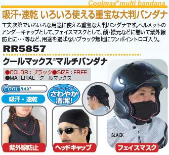 Cool Max多功能頭巾