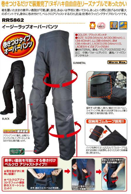 【ROUGH&ROAD】Easy Wrap風褲 - 「Webike-摩托百貨」