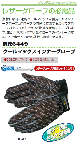 Cool Max內層手套