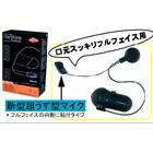 ラフ&ロード/インターフォン ワイヤレス通信機 フルフェイス用 2個セット