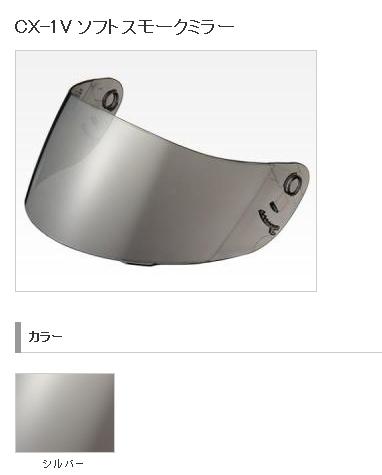 CX-1V 軟性燻黑安全帽風鏡鏡片