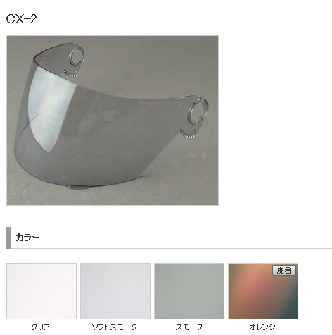 CX-2 安全帽鏡片