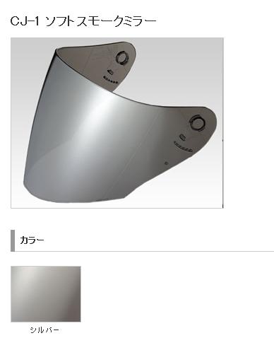 CJ-1 軟性燻黑安全帽鏡片