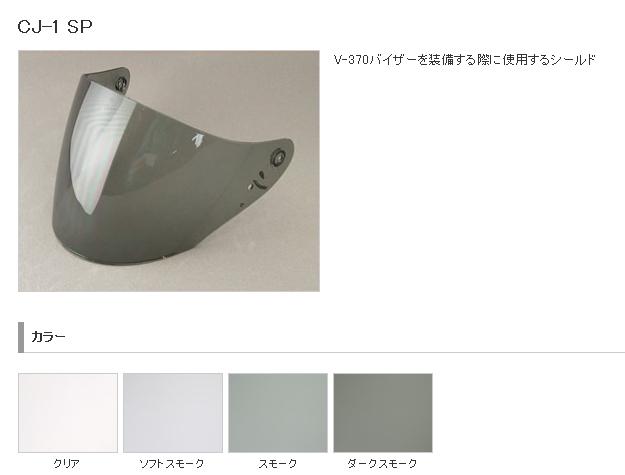 CJ-1SP 安全帽鏡片