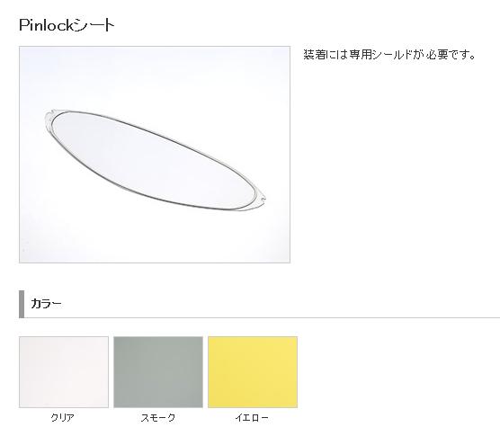 PINLOCK(安全帽鈕扣)薄板鏡片