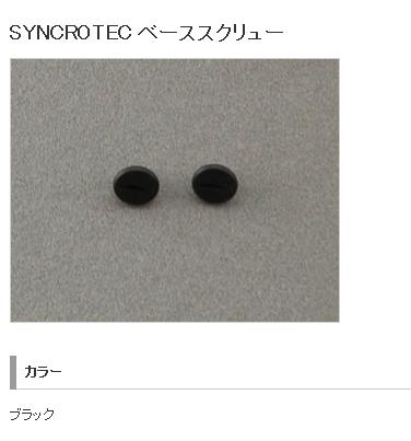 SYNCROTEC 基座螺絲
