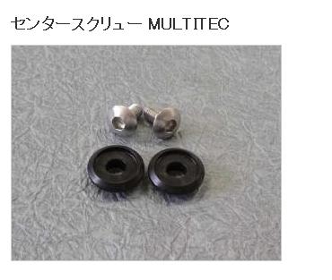 中央螺絲 MULTITEC