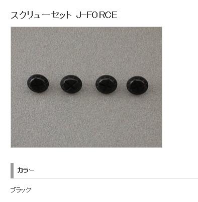 J-FORCE 螺絲組