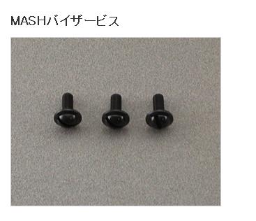MASH帽緣螺絲