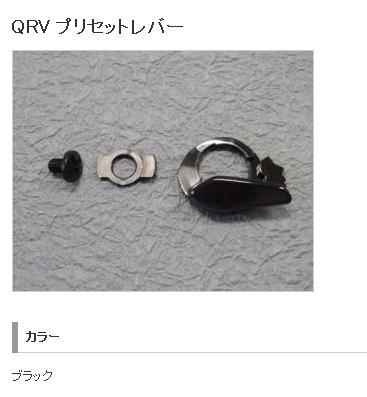 QRV安全帽鏡片撥桿