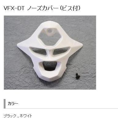 VFX-DT鼻罩(含螺絲)