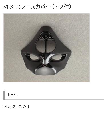VFX-R鼻罩(含螺絲)