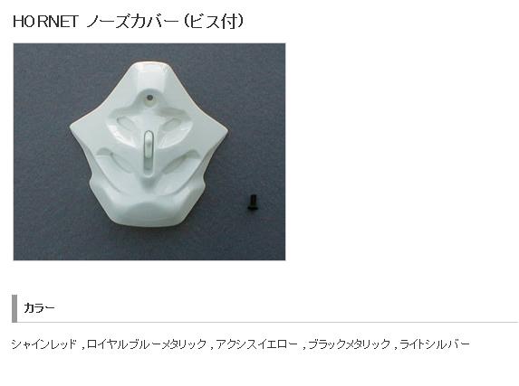 HORNET鼻罩(含螺絲)