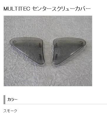 MULTITEC中心螺絲蓋子